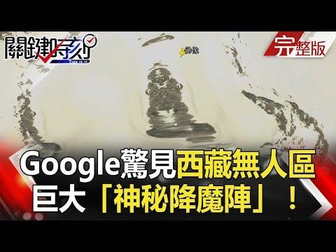 關鍵時刻 20180215 節目播出版(有字幕)【精選集】