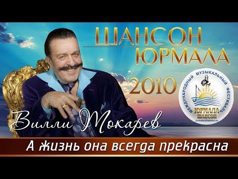 Вилли Токарев - А жизнь она всегда прекрасна (Шансон - Юрмала 2010)