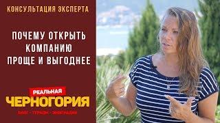 Почему  открыть компанию в Черногории проще и выгоднее | РЕАЛЬНАЯ ЧЕРНОГОРИЯ