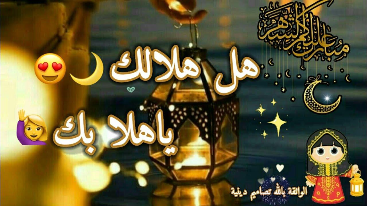 دعاء رمضان هلا هلالك يا رمضان