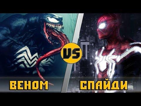 ВЕНОМ [2018] vs ЧЕЛОВЕК-ПАУК [2019]