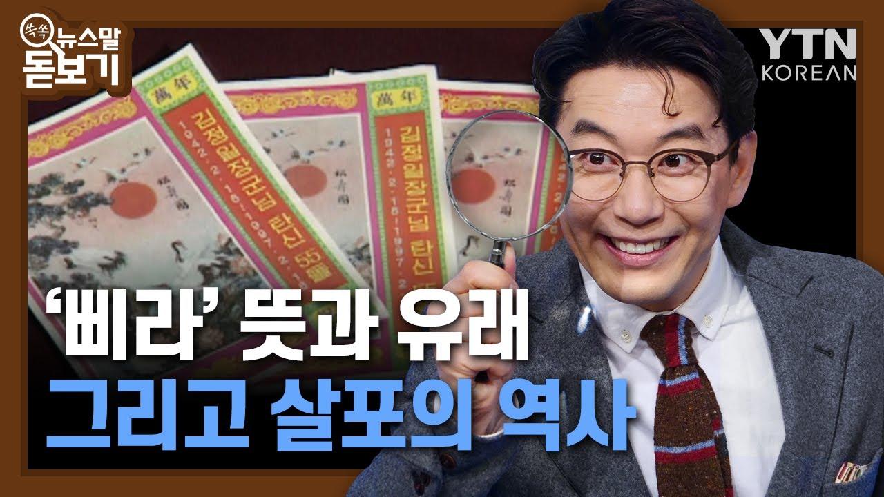 '삐라'의 뜻과 유래, 그리고 살포의 역사 [쏙쏙 뉴스말 돋보기] / YTN KOREAN