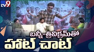 Allu Arjun and Trivikram on 'Ala Vaikunthapurramuloo' - TV9 Exclusive Interview