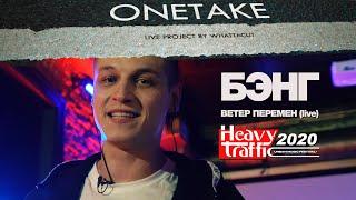 БЭНГ (Рыночные отношения) - Ветер перемен (live) [Heavy Traffic 2020 x One Take] cмотреть видео онлайн бесплатно в высоком качестве - HDVIDEO