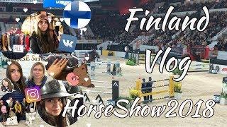 Vlog! Поездка в Финляндию. Horse Show 2018.