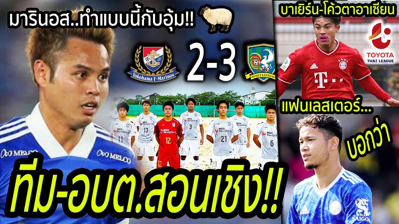 แพ้ทีม-อบต.!! มารินอส $ส่ง ธีราทร สำรองชุด3 โดน 3-2 /บาเยิร์น-ลุยไทยลีก2022 /อังกฤษบอก-ธนวัฒน์