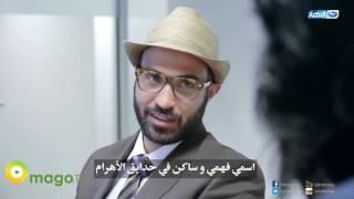 'فهمي'يجسد شابا يتقدم لوظيفة دون معرفة الإنجليزية في'الفرنجة'..فيديو