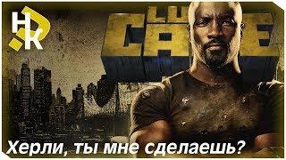 *СПОЙЛЕРЫ* Luke Cage 2 Сезон ● Ну и Как?