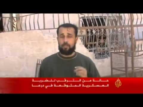 أهالي درعا وثوارها في حالة ترقب للضربة العسكرية