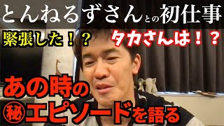 【質問内容】 最近YouTubeで「とんねるずの安すぎて伝わらない素人芸選手権」で武井さんを見ました。 今と違ってかなり緊張していましたね。 その時のエピソードがありま ...