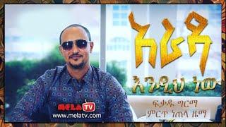 Fikadu Girma - Arada ፍቃዱ ግርማ - አራዳ እንዲህ ነው - New Ethiopian Music 2018