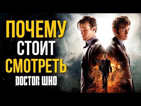"""Почему стоит смотреть """"Доктора Кто"""" ?"""