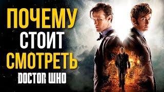 """Почему стоит смотреть """"Доктора Кто"""" ?..."""