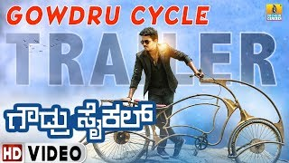 Gowdru Cycle Trailer | HD | New Kannada Movie 2019 | Shasikanth,Bimbashree | Jhankar Music