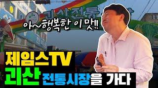제임스가 하루만에 +3kg 찐 이유(Feat. 괴산전통…