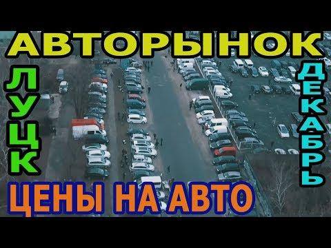 Авторынок в Луцке.Цены на машины. 8.12.2019год.