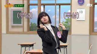 Blackpink Lisa - Crab Dance Epi