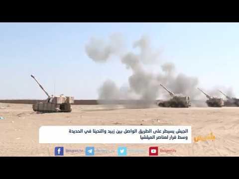 الجيش يسيطر على الطريق الواصل بين زبيد والتحيتا في الحديدة  | تقرير: ياسين التميمي