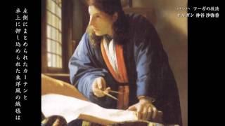 フェルメールの絵画空間  Vermeer /バッハ フーガの技法