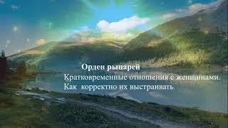 Орден рыцарей.Кратковременные отношения.