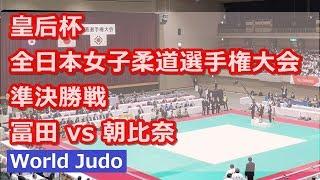 全日本女子柔道選手権 2019 準決勝 冨田 vs 朝比奈 Judo
