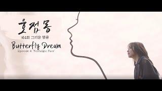 여수관광웹드라마 호접몽 제4화 그리운 얼굴