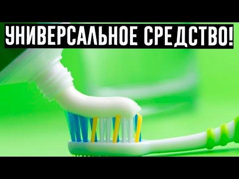 Оказывается, зубная паста решает многие проблемы! 10 полезностей!