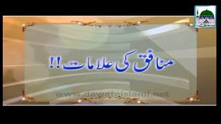 Munafiq Ki Alamat - Haji Abdul Habib Attari - Short Bayan