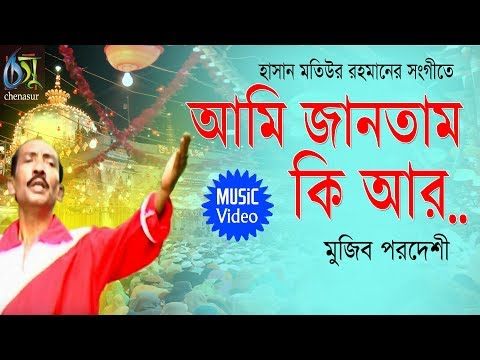 Ami Jantam Ki । Mujib Pardeshi । Bangla New Folk Song