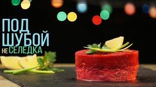 ВЕГАНСКАЯ ШУБА. Тофу под Шубой. Праздничный веганский рецепт | Рецепт дня