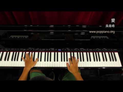 琴譜♫ 愛 -「愛情來的時候2016」歌曲 - 吳若希 (piano) 香港流行鋼琴協會 pianohk 即興彈奏