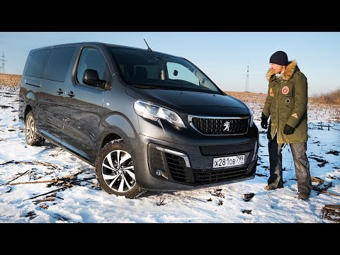 Почему Peugeot Traveller