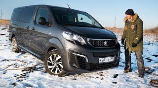 Почему Peugeot Traveller ДЕШЕВЛЕ Мультивена? Тест-Драйв Пежо Тревеллер 2020