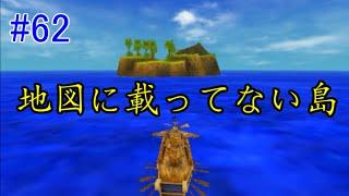 ドラゴンクエスト8【3DS】 #62 地図に載ってない島 kazuboのゲーム実況