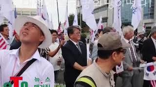 (OTN뉴스) 139차 태극기집회 대전역광장, 문화행사…