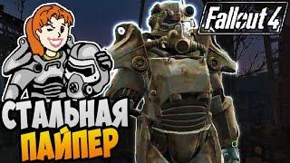 Fallout 4 Прохождение  СТАЛЬНАЯ ПАЙПЕР 15