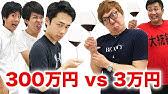 1本300万円のワインと3万円のワインを当てられるか!フィッシャーズ×ヒカキン!YouTuber格付けバトル!
