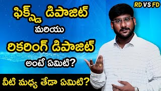 What is Fixed Deposits and Recurring Deposits in Telugu | Difference between FD and RD in Telugu
