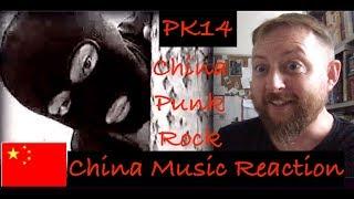 China (PUNK ROCK) Music Reaction:  PK14  - Tamen