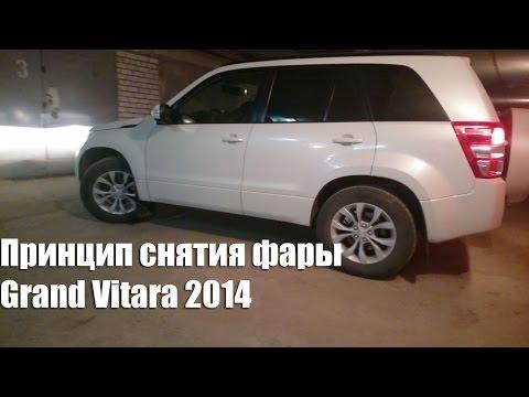 Замена задней лампочки💡 на Suzuki GrandVitara VLGavto