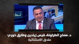 د. مصلح الطراونة، قيس زيادين وطارق خوري - ملحق الاستثنائية