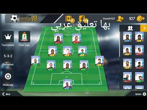 Photo of حصريا | تحميل افضل لعبة كرة قدم للاندرويد بها تعليق عربي بجميع المعلقين العربيين بحجم صغير جدا – الرياضة