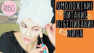 Омоложение + питание + отбеливание кожи лица