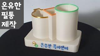 DIY 3D 프린터로 필통 만들기