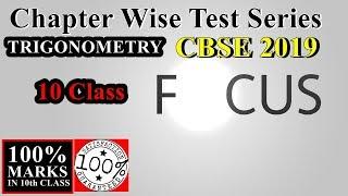 Class 10 Maths Chapter Wise Test Series Trigonometry  1 2019 Q11