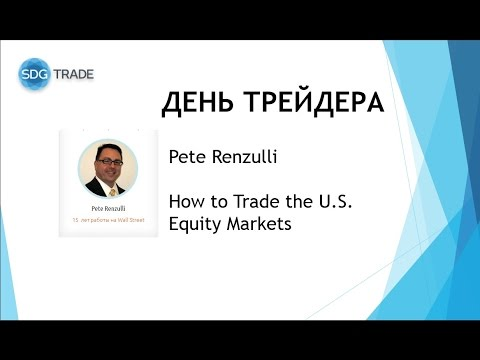 Pete Renzulli - How to Trade the U.S. Equity Markets #ДеньТрейдера2016 #SDGTrade