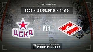 Скачать ЦСКА Спартак 2003 26 августа 2019 14 15