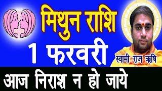 Mithun Rashi  01 February  Aaj Ka Mithun Rashifal  Mithun Rashifal  01 February 2020