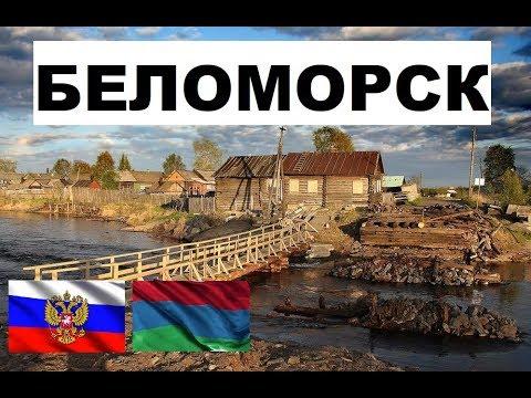 БЕЛОМОРСК 🏠💖🌼 (Карелия) ~ Твой город.