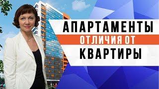 Апартаменты / Отличие от квартиры / Недвижимость СПб